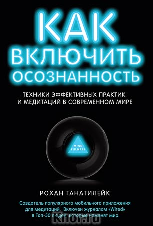 """Рохан Ганатилейк """"Как включить осознанность. Техники эффективных практик и медитаций в современном мире"""" Серия """"Mindfulness - Осознанность"""""""