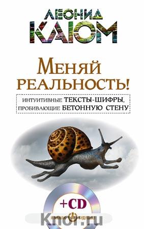 """Леонид Каюм """"Меняй реальность! Интуитивные тексты-шифры, пробивающие бетонную стену"""" + CD-диск. Серия """"Я меняю будущее"""""""