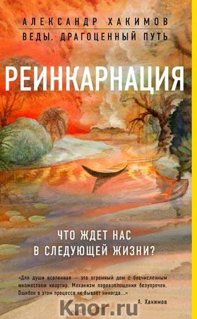 """Александр Хакимов """"Реинкарнация. Что ждет нас в следующей жизни?"""" Серия """"Веды: драгоценный путь"""""""
