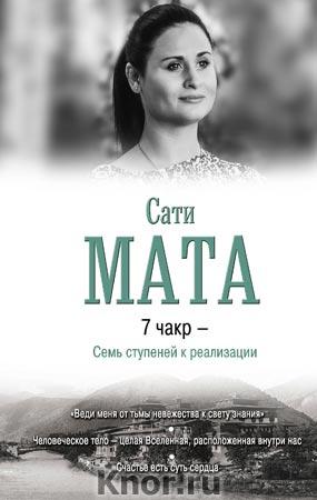 """Сати Мата """"7 чакр - семь ступеней к реализации"""" Серия """"Бестселлеры эзотерики"""""""