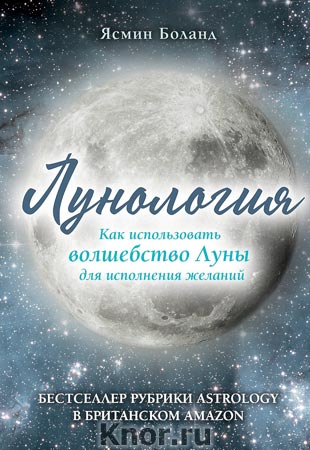 """Ясмин Боланд """"Лунология. Как использовать волшебство Луны для исполнения желаний"""" Серия """"New Age. Новое сознание"""""""