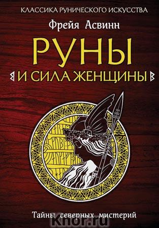 """Фрейя Асвинн """"Руны и сила женщины. Тайны северных мистерий"""" Серия """"Сила рун"""""""