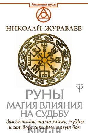 """Николай Журавлев """"Руны. Магия влияния на судьбу. Заклинания, талисманы, мудры и гальдор, которые могут все"""""""