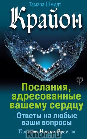 """Тамара Шмидт """"Крайон. Послания, адресованные вашему сердцу. Ответы на любые ваши вопросы"""" Серия """"Послания Нового Времени"""""""