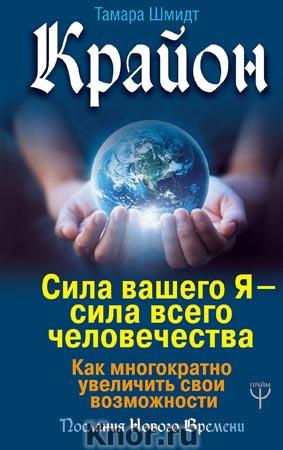 """Тамара Шмидт """"Крайон. Сила вашего Я - сила всего человечества. Как многократно увеличить свои возможности"""" Серия """"Послания Нового Времени"""""""