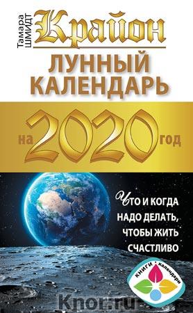 """Тамара Шмидт """"Крайон. Лунный календарь 2020. Что и когда надо делать, чтобы жить счастливо"""" Серия """"Книги-календари 2020"""""""