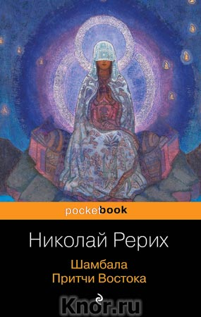 """Николай Рерих """"Шамбала. Притчи Востока"""" Серия """"Pocket book"""" Pocket-book"""