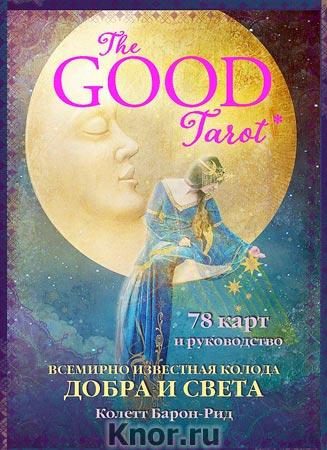 """Колетт Барон-Рид """"The Good Tarot. Всемирно известная колода добра и света (78 карт и инструкция в футляре)"""" Серия """"Карты для гаданий. Таро"""""""