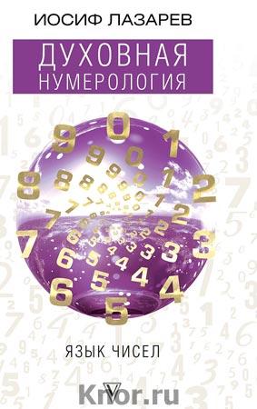 """Иосиф Лазарев """"Духовная нумерология. Язык чисел"""" Серия """"Книги по саморазвитию"""""""