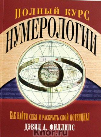 """Дэвид А. Филлипс """"Полный курс нумерологии. Как найти себя и раскрыть свой потенциал"""""""