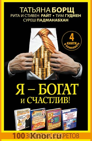 """Татьяна Борщ и др. """"Я - богат и счастлив! 100 золотых секретов. 4 книги в комплекте"""""""