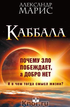 """Александр Марис """"Каббала. Почему зло побеждает, а добро нет. И в чем тогда смысл жизни?"""" Серия """"Знание, меняющее мир"""""""