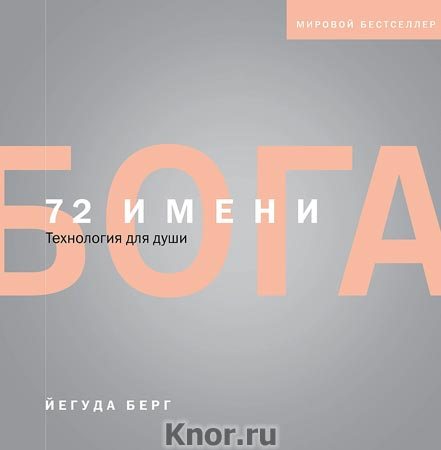 "Йегуда Берг ""72 имени Бога"" Серия ""Каббала"""