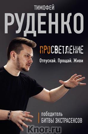 """Тимофей Руденко """"Просветление. Отпускай. Прощай. Живи"""" Серия """"Битва экстрасенсов"""""""
