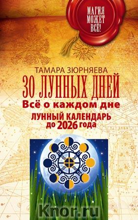 """Тамара Зюрняева """"30 лунных дней. Всё о каждом дне. Лунный календарь до 2026 года"""" Серия """"Магия может все!"""""""