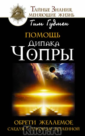 """Тим Гудмен """"Помощь Дипака Чопры. Обрети желаемое, следуя 7 законам Вселенной"""" Серия """"Тайные знания, меняющие жизнь"""""""