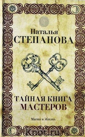 """Наталья Степанова """"Тайная книга мастеров"""""""
