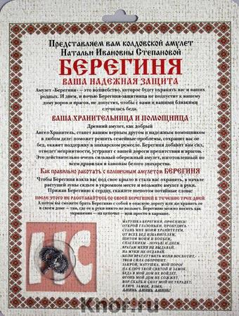Амулет Берегиня Натальи Степановой (упаковка блистер)