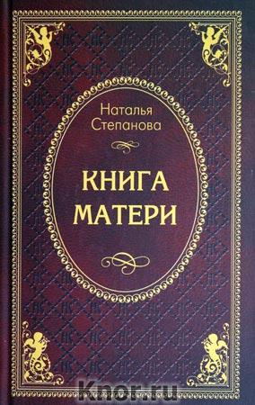 """Наталья Степанова """"Книга матери"""""""