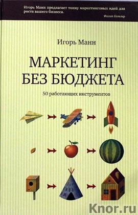 """Игорь Манн """"Маркетинг без бюджета. 50 работающих инструментов"""""""
