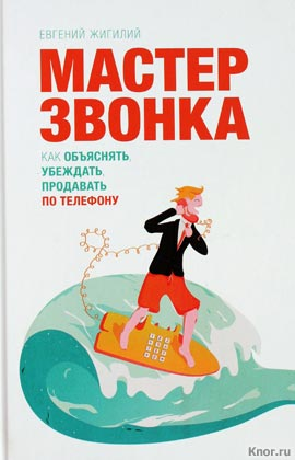 """Евгений Жигилий """"Мастер звонка. Как объяснять, убеждать, продавать по телефону"""""""