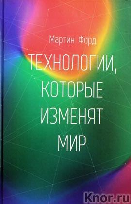 """Мартин Форд """"Технологии, которые изменят мир"""""""