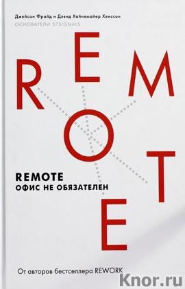 """Джейсон Фрайд, Дэвид Хайнемайер Хенссон """"Remote. Офис не обязателен"""""""