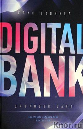 """Крис Скиннер """"Цифровой банк. Как создать цифровой банк или стать им"""""""