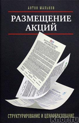 """Антон Мальков """"Размещение акций: структурирование и ценообразование"""""""