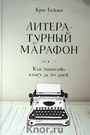 """Крис Бейти """"Литературный марафон. Как написать книгу за 30 дней"""" Серия """"МИФ. Творчество"""""""