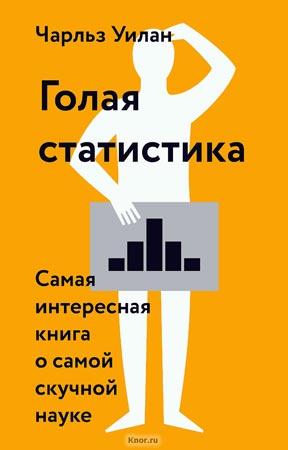 "Чарльз Уилан ""Голая статистика"" Серия ""Кругозор"""