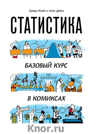 "Грейди Клейн, Алан Дебни ""Статистика. Базовый курс в комиксах"" Серия ""Научпоп"""