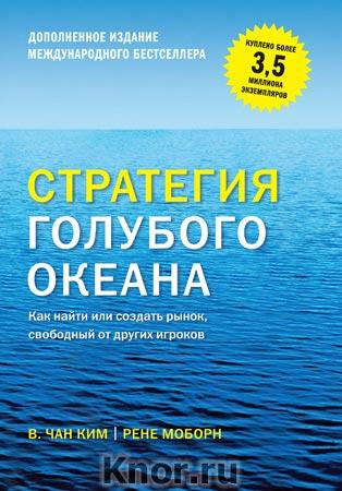 """В. Чан Ким, Рене Моборн """"Стратегия голубого океана. Как найти или создать рынок, свободный от других игроков"""" Серия """"Бизнес"""""""
