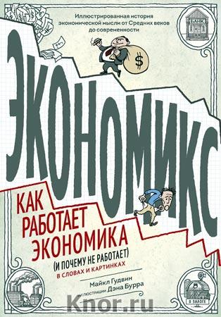 """Майкл Гудвин, Дэн Бурр """"Экономикс. Как работает экономика (и почему не работает) в словах и картинках"""" Серия """"Научпоп"""""""