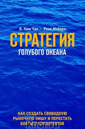 """В. Ким Чан, Рене Моборн """"Стратегия голубого океана. Как найти или создать рынок, свободный от других игроков"""" Серия """"Бизнес"""""""