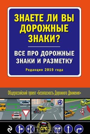 """Знаете ли вы дорожные знаки? Все про дорожные знаки и разметку. Серия """"Автошкола"""""""