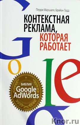 """П. Маршалл, Б. Тодд """"Контекстная реклама, которая работает. Библия Google AdWords"""""""