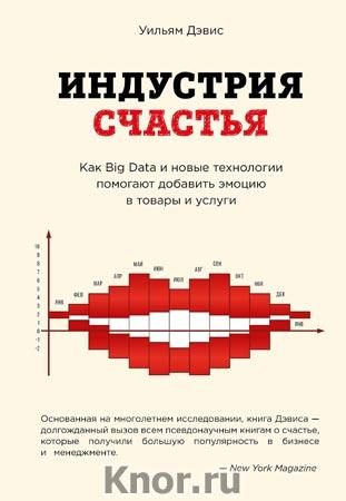 """Уильям Дэвис """"Индустрия счастья. Как Big Data и новые технологии помогают добавить эмоцию в товары и услуги"""" Серия """"Top Economics Awards"""""""