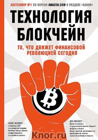 """Дон Тапскотт, Алекс Тапскотт """"Технология блокчейн - то, что движет финансовой революцией сегодня"""" Серия """"Top Economics Awards"""""""