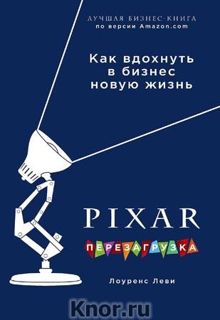 """Лоуренс Леви """"PIXAR. Перезагрузка. Гениальная книга по антикризисному управлению"""" Серия """"Top Business Awards"""""""