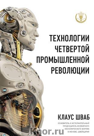 """Клаус Шваб """"Технологии Четвертой промышленной революции"""" Серия """"Top Business Awards"""""""