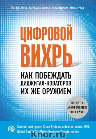 """Джефф Лаукс и др. """"Цифровой вихрь. Как побеждать диджитал-новаторов их же оружием"""" Серия """"Top Business Awards"""""""