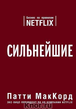 """Патти МакКорд """"Сильнейшие. Бизнес по правилам Netflix"""" Серия """"Top Business Awards"""""""
