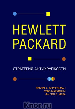 "Роберт А. Бергельман и др. ""Hewlett Packard. Стратегия антихрупкости"" Серия ""Top Business Awards"""
