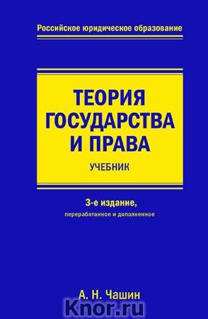 """А.Н. Чашин """"Теория государства и права. Учебник. 3-е издание, переработанное и дополненное"""" Серия """"Российское юридическое образование"""""""