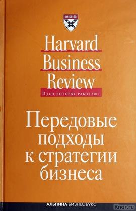 """Передовые подходы к стратегии бизнеса. Серия """"Идеи, которые работают"""""""