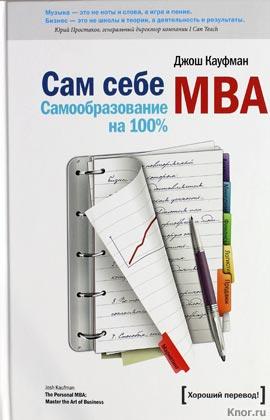 """Джош Кауфман """"Сам себе MBA. Самообразование на 100%"""""""