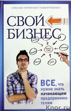 """П.Н. Малитиков """"Свой бизнес. Все, что нужно знать начинающим предпринимателям"""""""