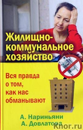 """А. Нариньяни, А. Довлатова """"Жилищно-коммунальное хозяйство. Вся правда о том, как нас обманывают"""" Серия """"Юридическая шпаргалка"""""""