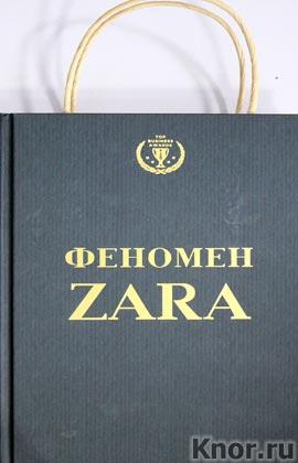 "К. О'Ши ""Феномен ZARA"" Серия ""Top Business Awards"""